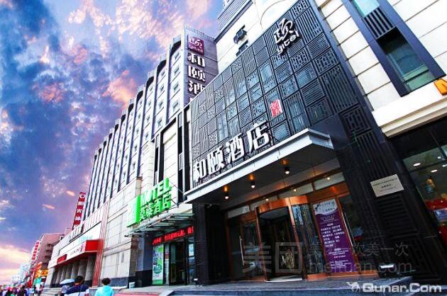 沈阳中街和颐酒店预订/团购
