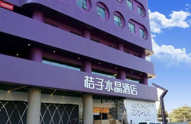 桔子水晶酒店(酒仙桥店)预订/团购