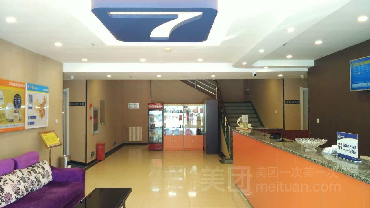 7天连锁酒店(北京传媒大学店)预订/团购