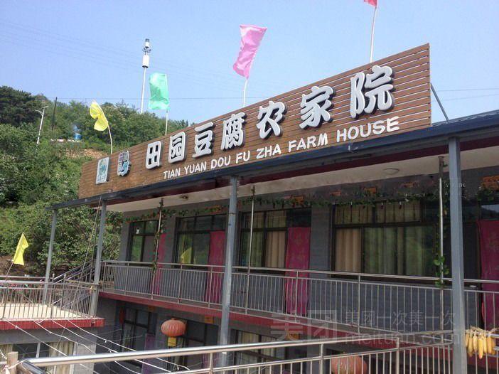 桃源仙谷田园豆腐农家院预订/团购