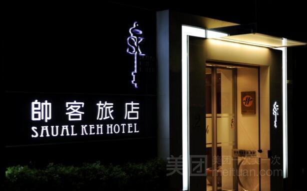 帅客旅店(SaualKehHotel)预订/团购