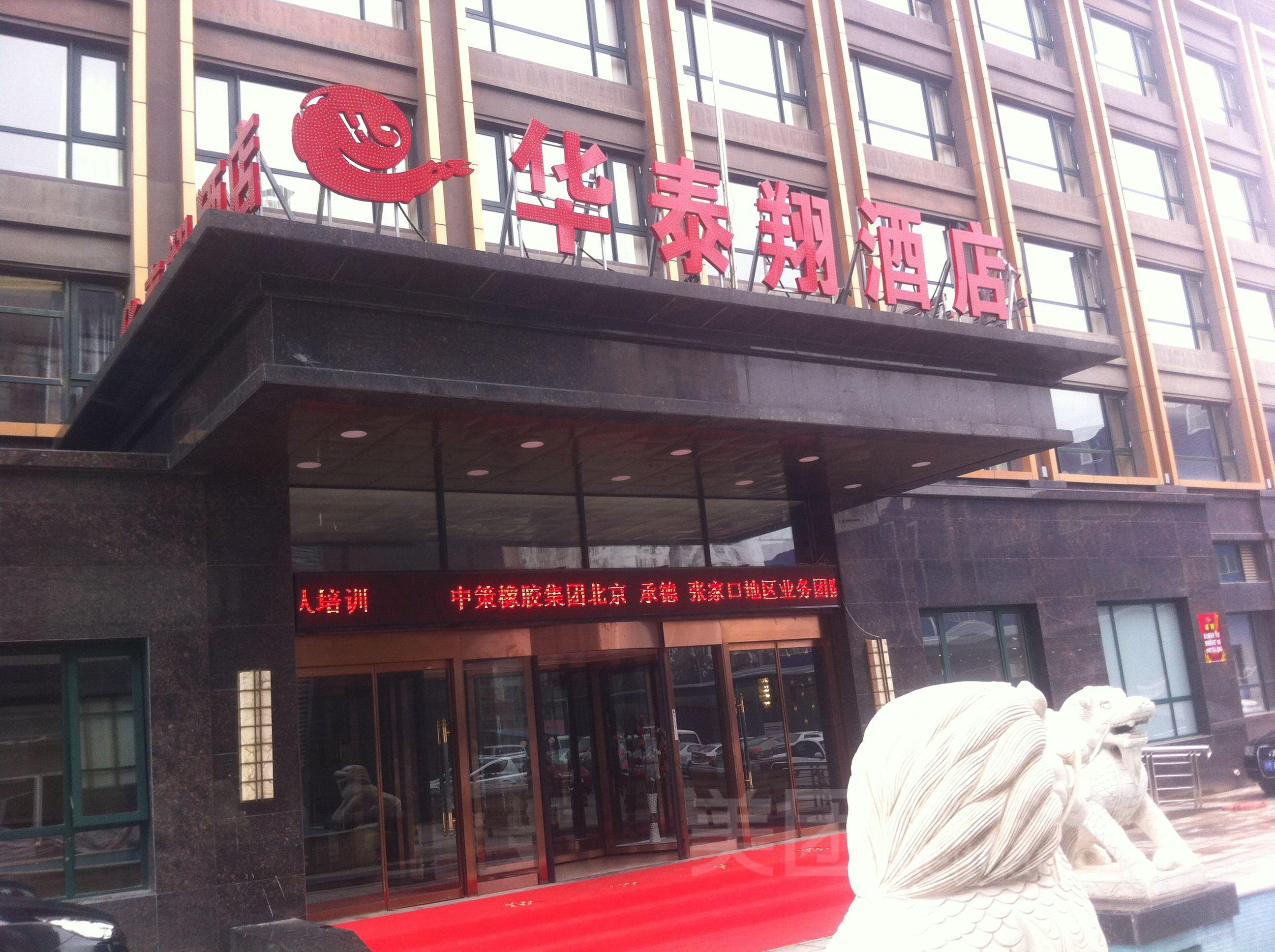 华泰翔大酒店预订/团购