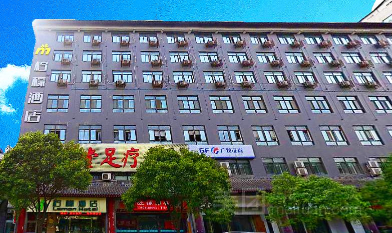 西安柠檬酒店(朱雀店)预订/团购