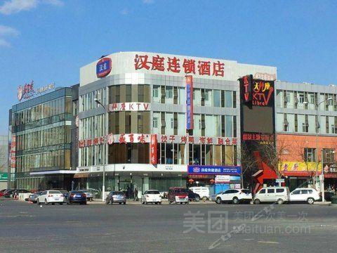 汉庭(北京回龙观东大街地铁站店)预订/团购