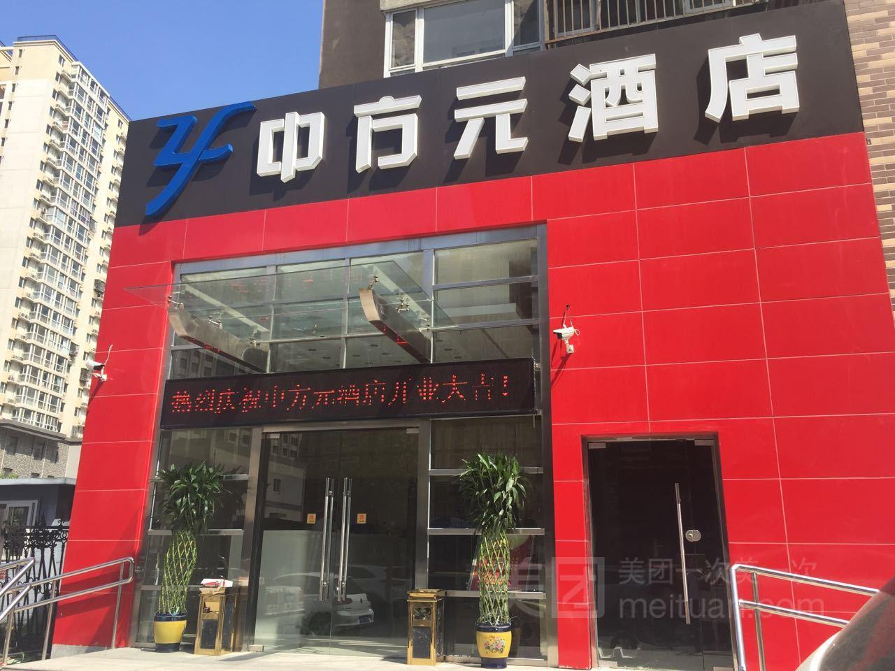 中方元酒店预订/团购