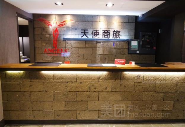 天使商旅(台北101)预订/团购
