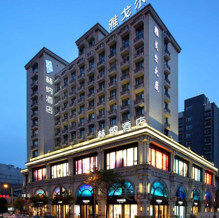 杭州赫纳酒店预订/团购