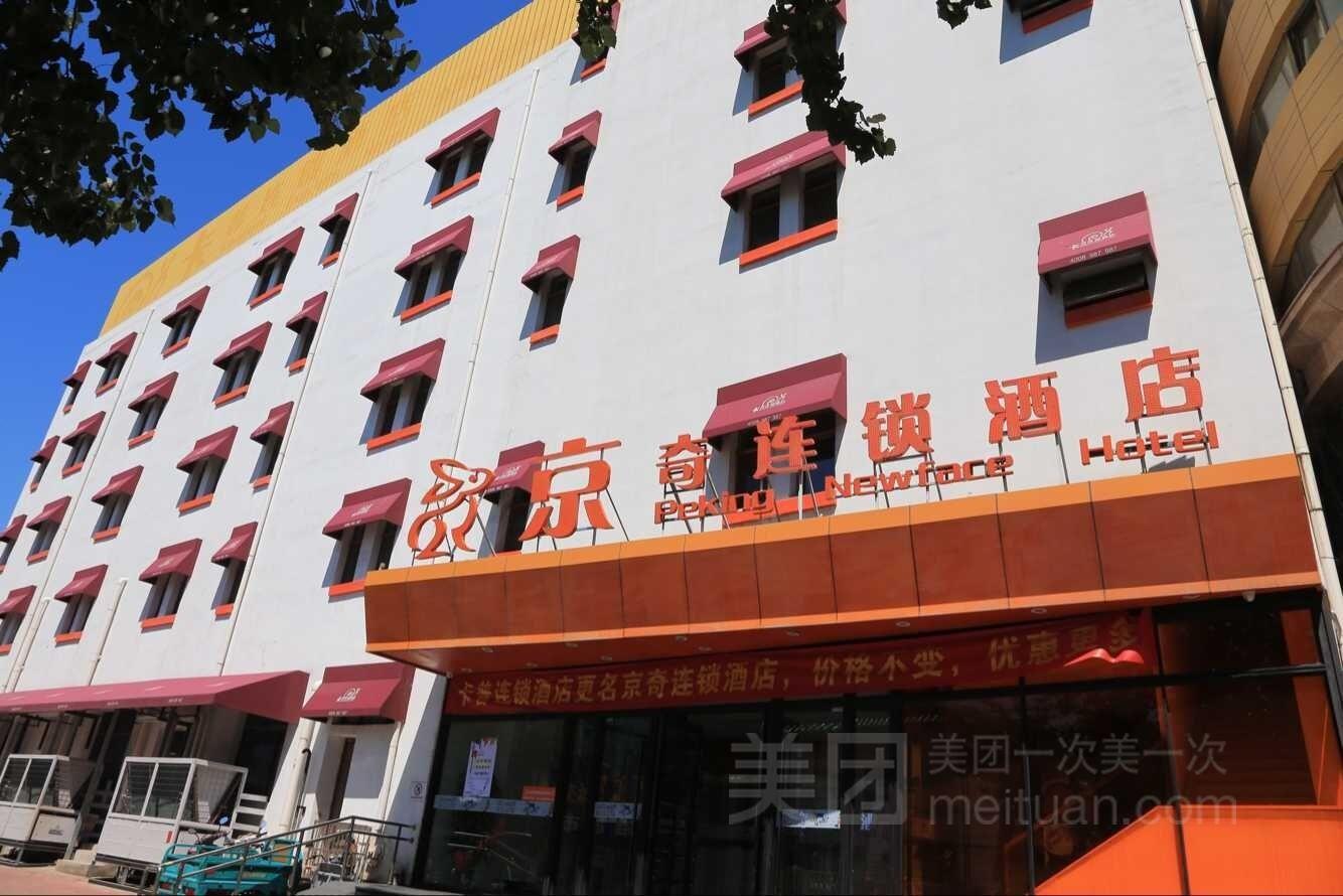 京奇连锁酒店(西客站店)预订/团购