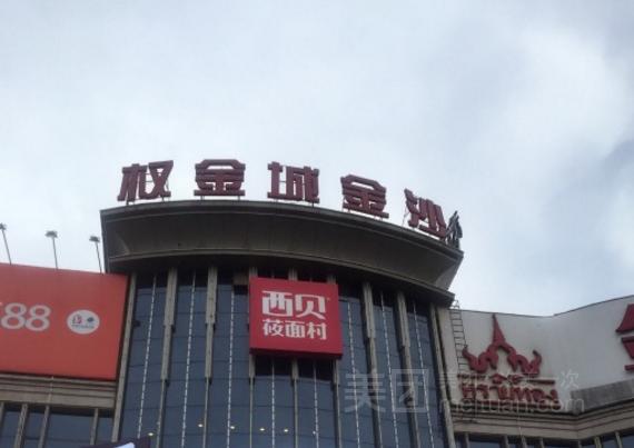 权金城金沙国际(定慧桥店)预订/团购