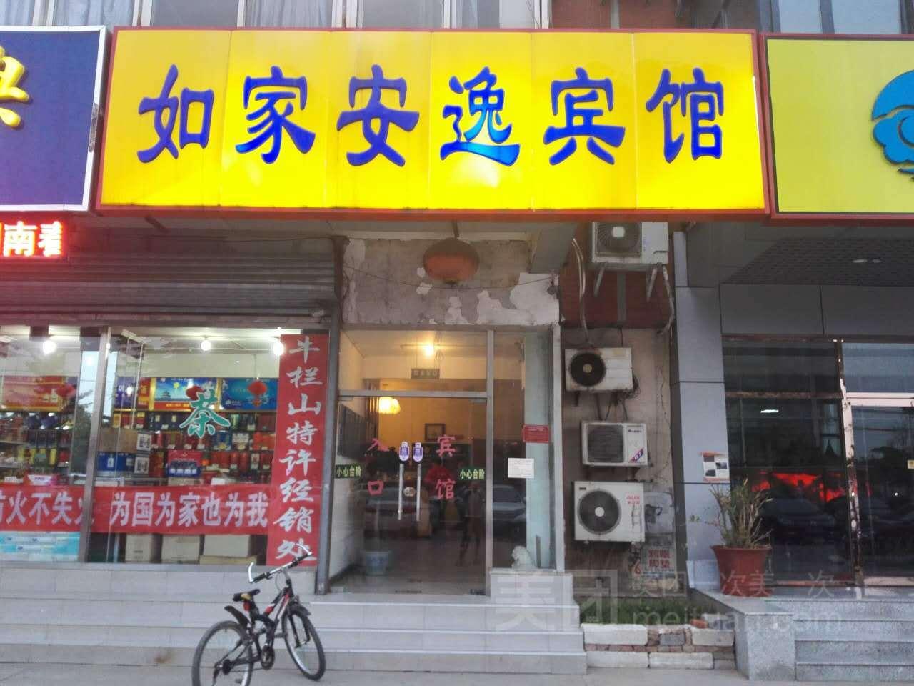 北京如家安逸旅馆预订/团购