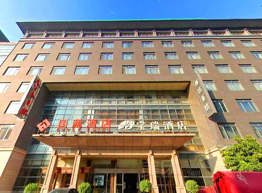 北京宝瑞酒店预订/团购
