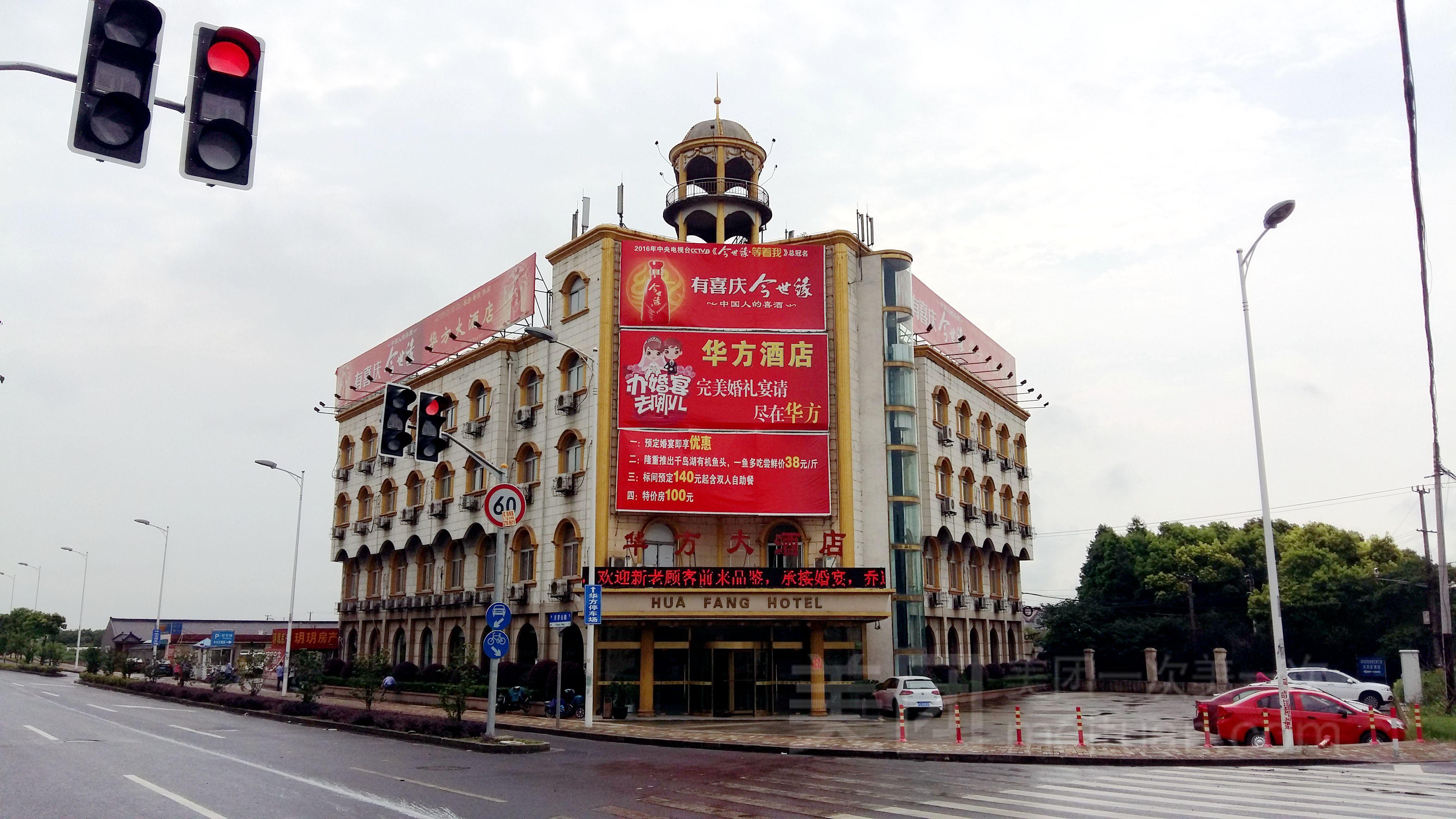 华方大酒店预订/团购