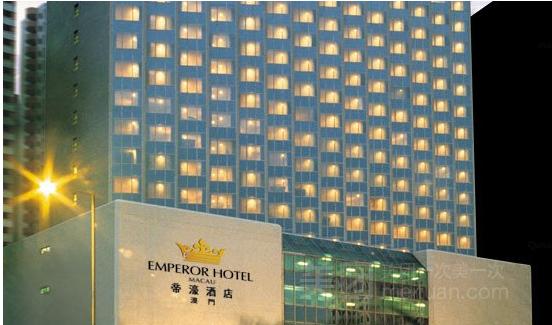 帝濠酒店预订/团购