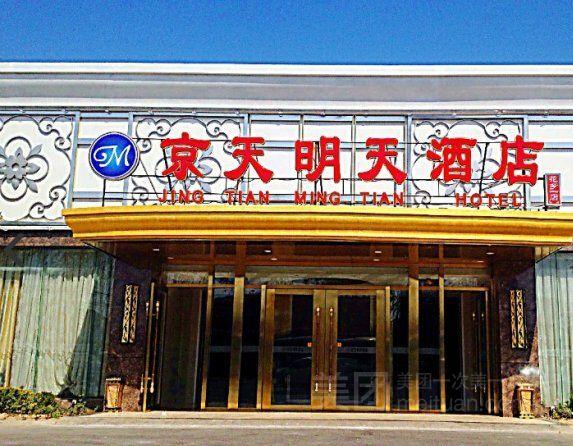 京天明天酒店(花乡1店)预订/团购