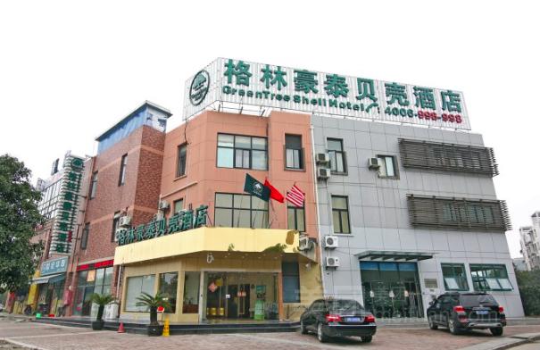 格林豪泰贝壳酒店(上海上海大学上大路店)预订/团购