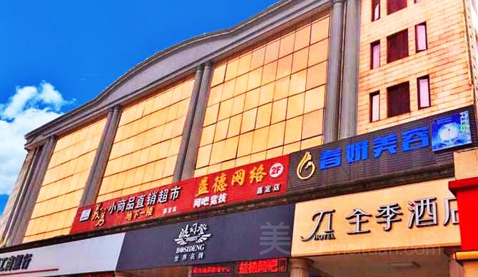 全季酒店(上海嘉定清河路店)预订/团购