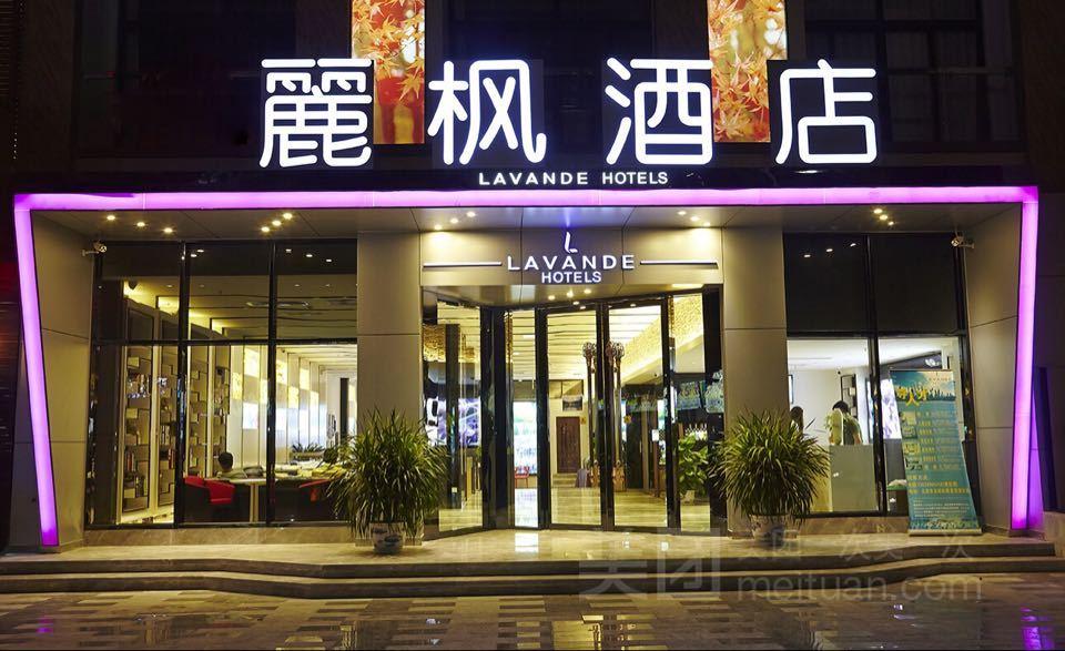 麗枫酒店(北京中关村人民大学地铁站店)预订/团购