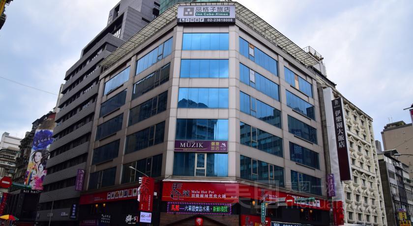 品格子旅店(台北西门馆)(Inn Cube Ximen)预订/团购