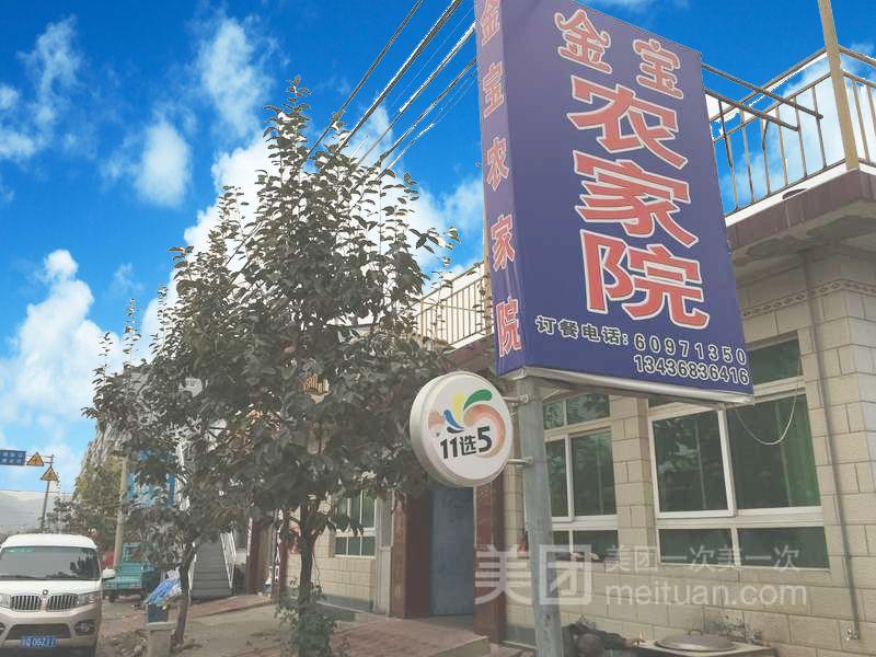 北京大溶洞金宝农家院预订/团购