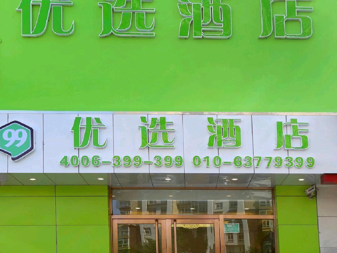 99旅馆连锁(北京卢沟桥店)预订/团购