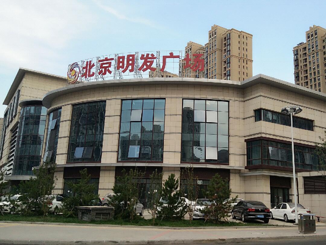 北京馨公寓(明发广场店)预订/团购