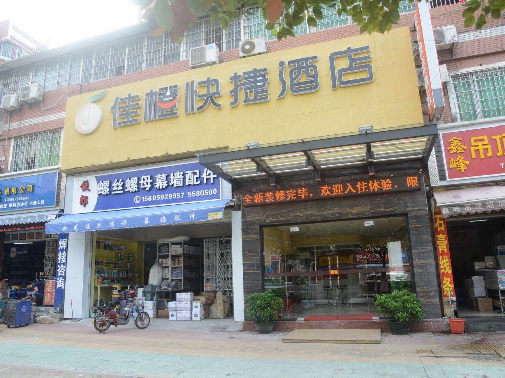 佳橙快捷酒店(枋湖车站)预订/团购