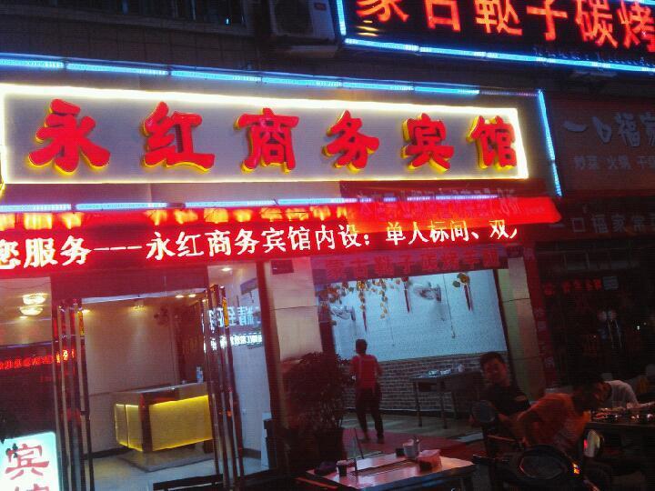贵阳永红商务宾馆预订/团购