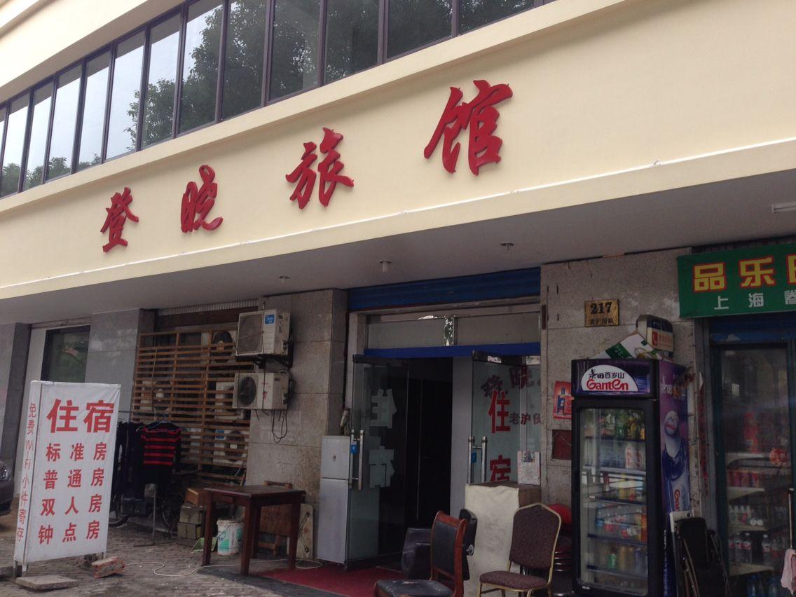 登晓旅馆(沪闵店)预订/团购