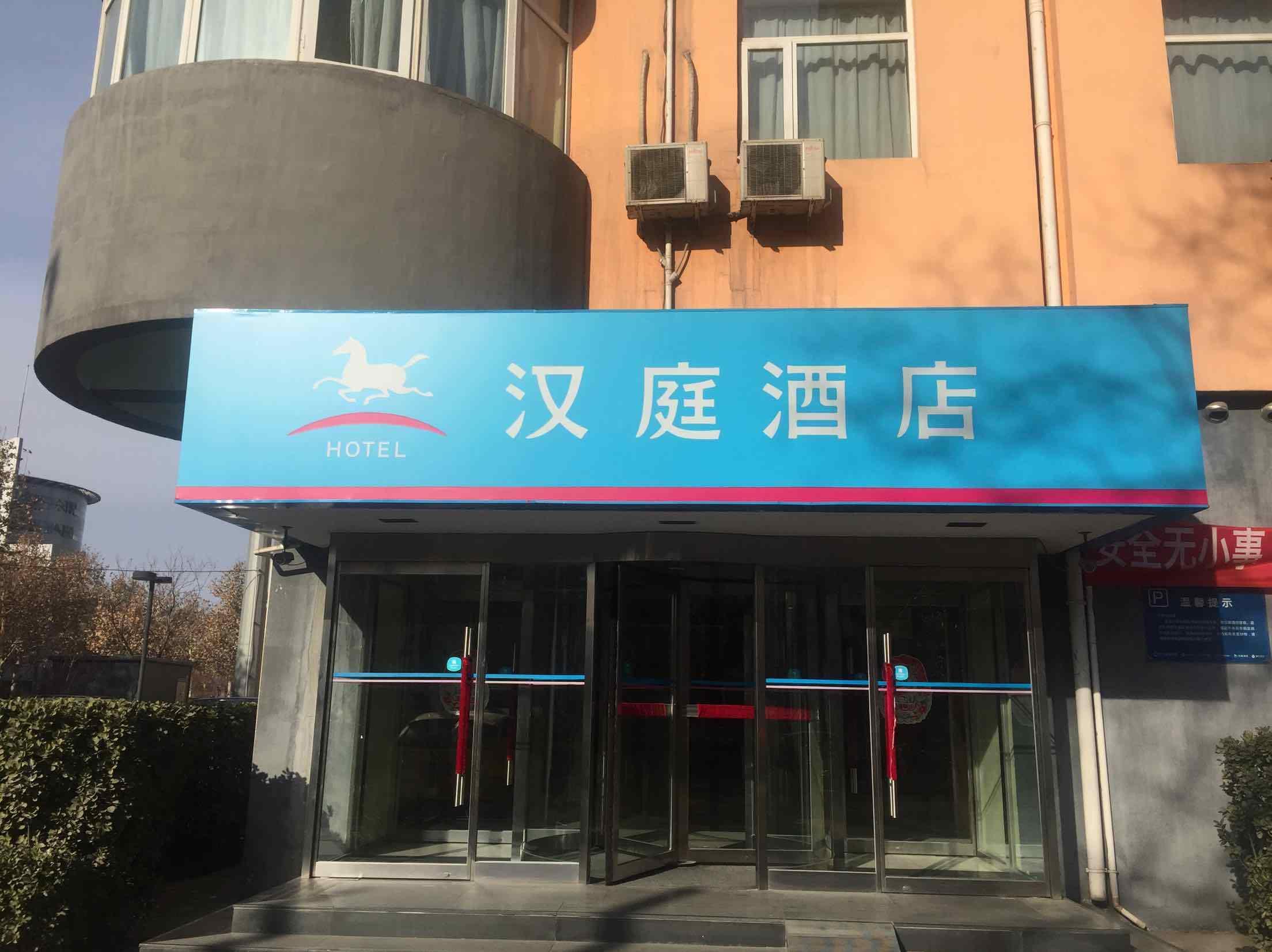 汉庭(北京总部基地科丰桥店)(原总部基地二店)预订/团购