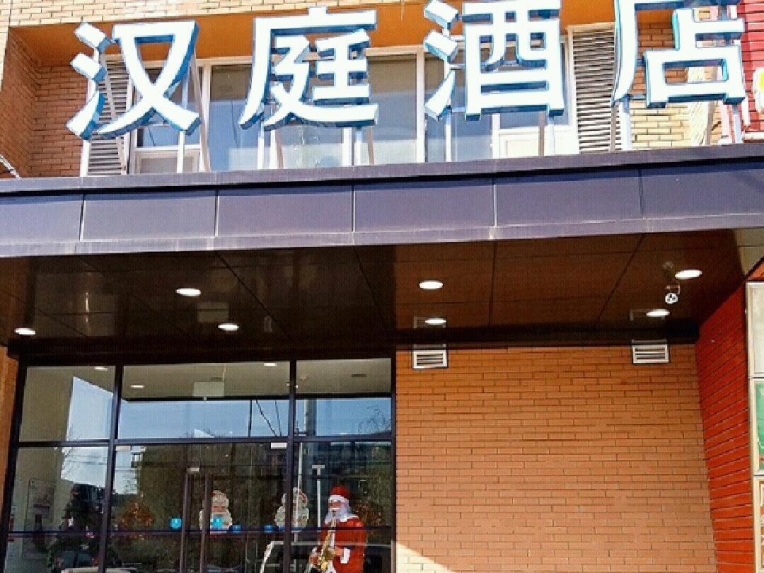汉庭(北京机场第二高速店)预订/团购
