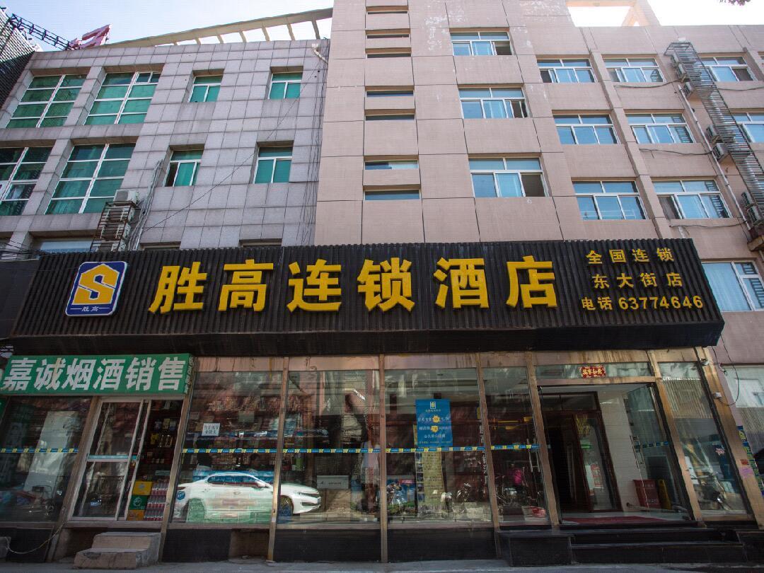 胜高连锁酒店(丰台东大街地铁站店)预订/团购