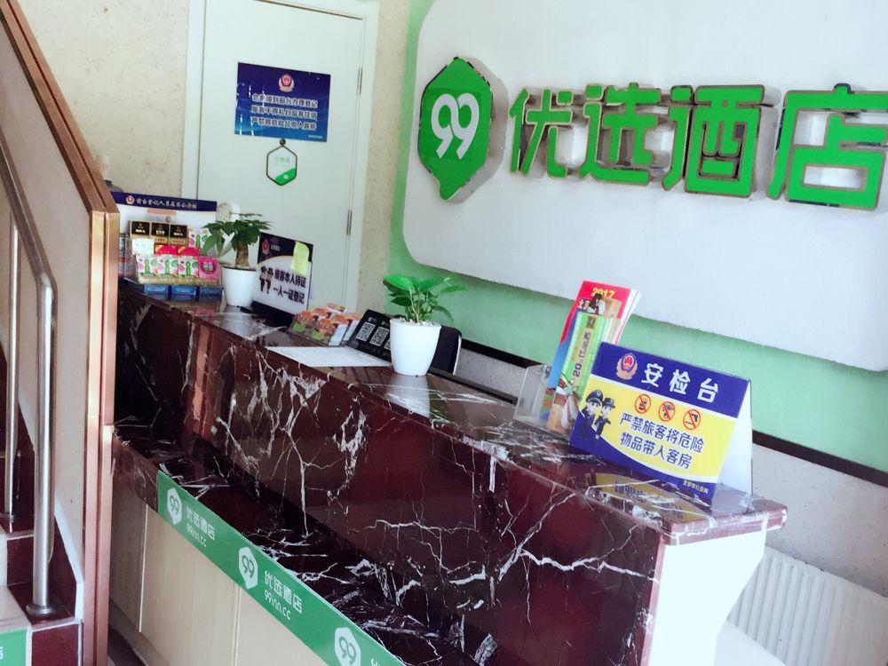 99优选酒店(北京牡丹园健德门地铁站龙翔路店)预订/团购
