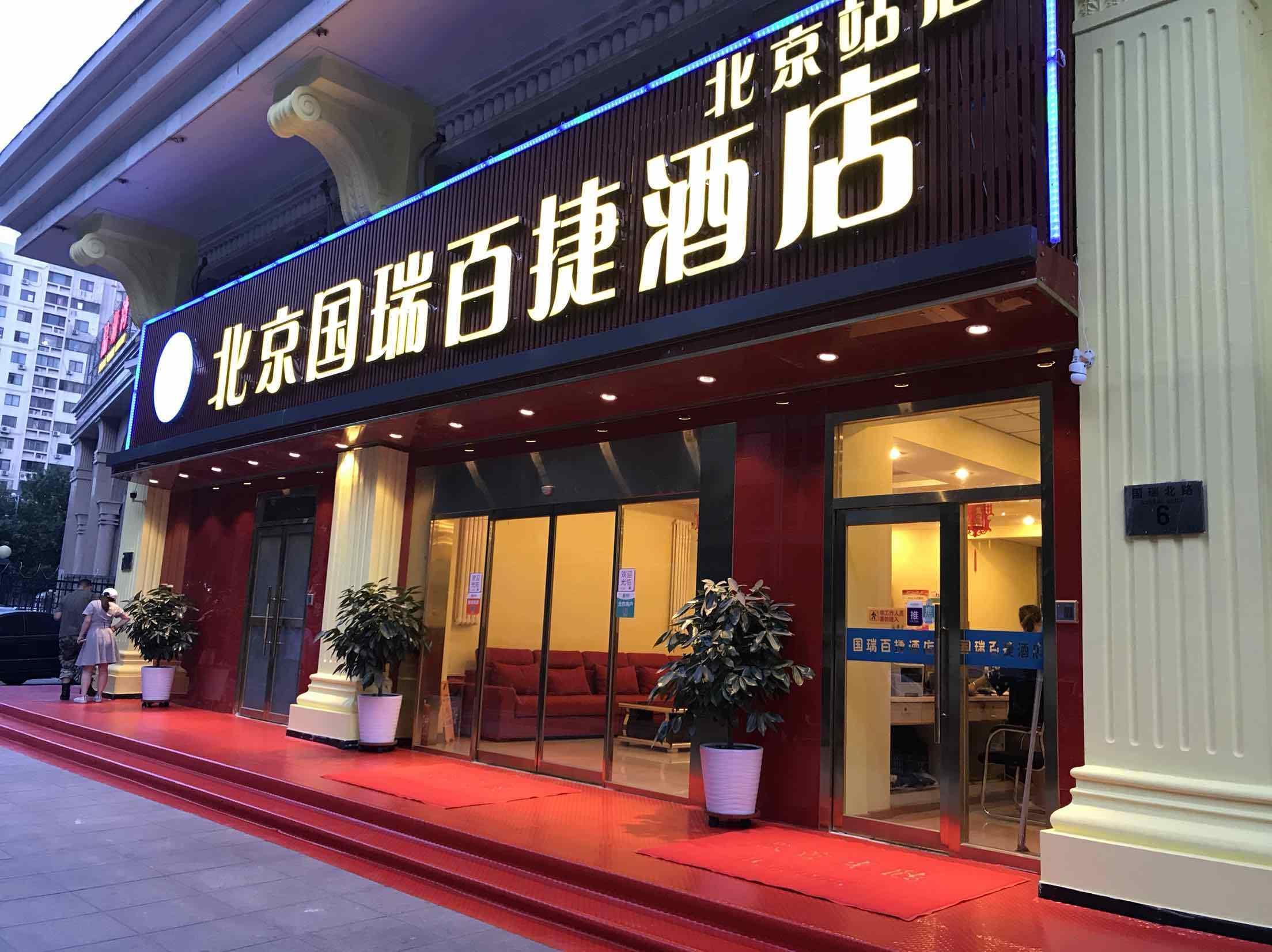 国瑞百捷酒店(北京站同仁医院店)预订/团购