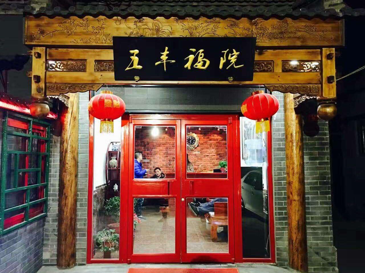 五丰福院四合院酒店(北京站店)预订/团购