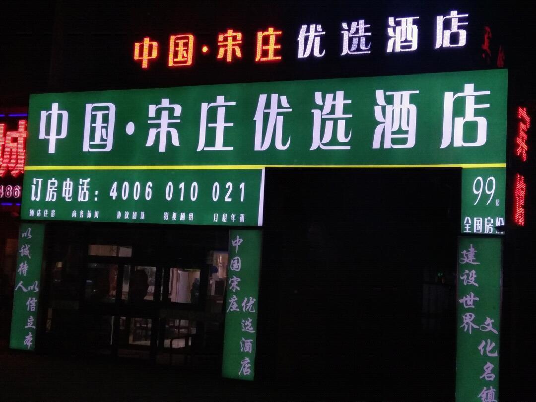 99优选酒店(北京通州中国宋庄艺术区店)预订/团购