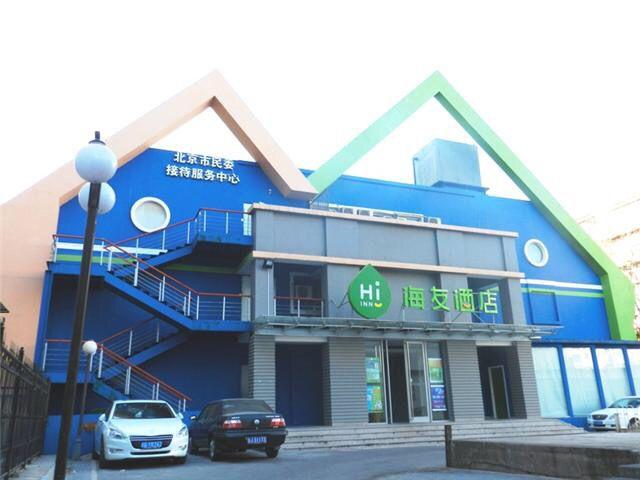 海友酒店(北京雍和宫地铁站店)预订/团购
