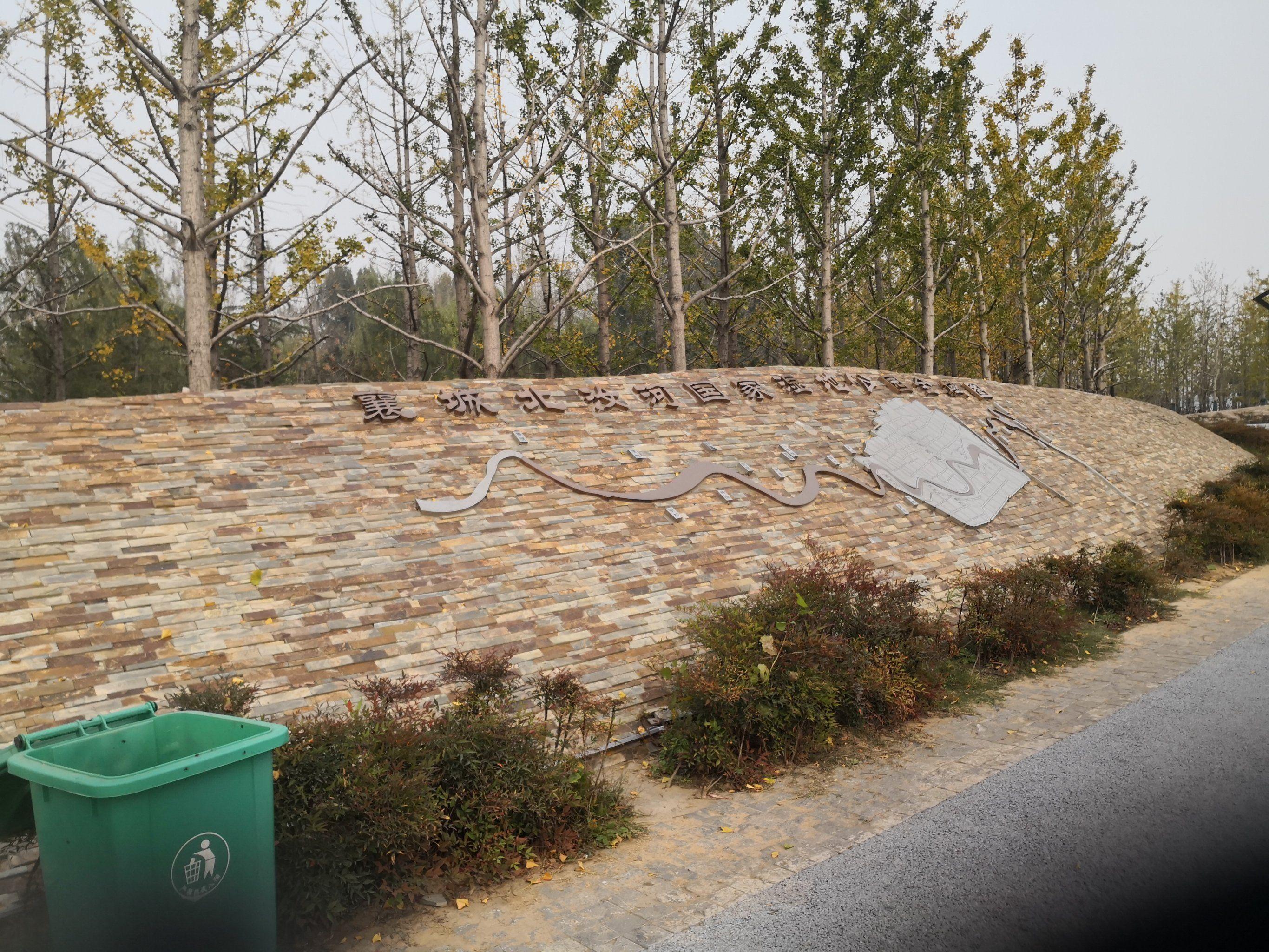 襄县北汝河国家湿地公园
