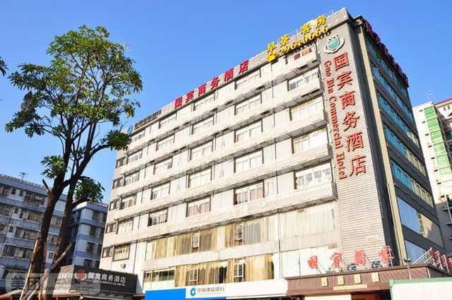 深圳国宾商务酒店预订/团购