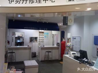 伊势丹修理中心