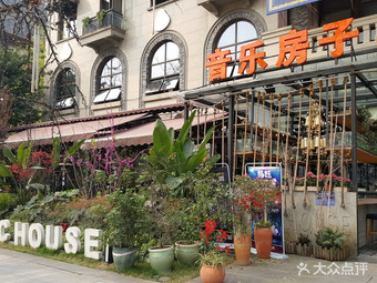 音乐房子(北滨路店)