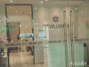 新奢之家·奢侈品护理(联洋广场店)