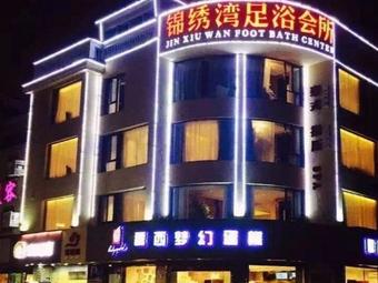 锦绣湾足浴会所