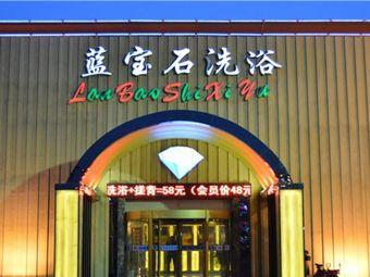蓝宝石洗浴广场(韩国城店)