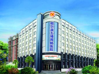 哈尔滨五博胃肠医院