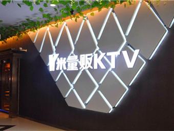 K米时尚量贩KTV(东方商厦店)