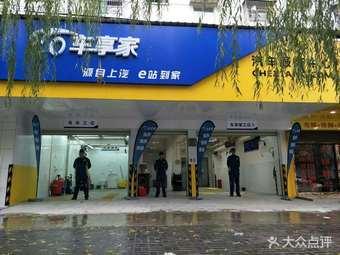车享家汽车养护中心(上海天通庵路店)