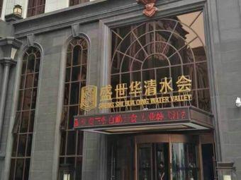 盛世华清国际水会