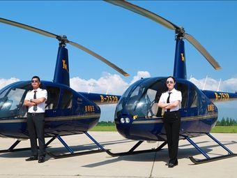 长城直升机飞行体验中心