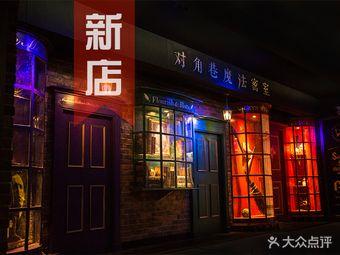 对角巷魔法密室(湖滨店)