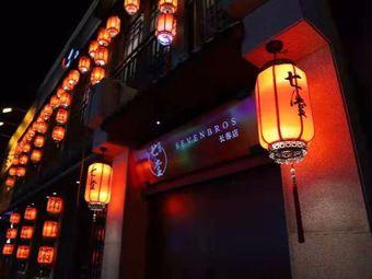 七堂酒馆(桂林路店)